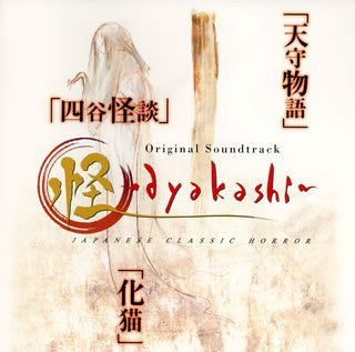 Image for Ayakashi ~Japanese Classic Horror~ Original Soundtrack