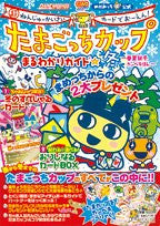 Image 1 for Tamagotchi Cup Maruwakari Guide Book [2007] Winter