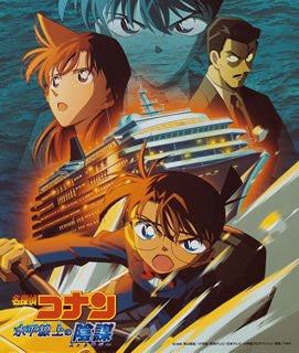 Image 1 for Detective Conan: Strategy Above the Depths Original Soundtrack