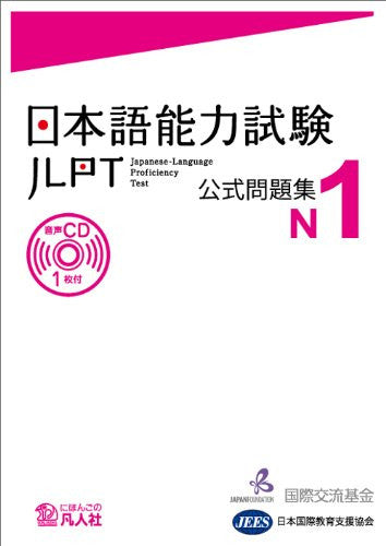 Image 1 for Japanese Language Proficiency Test Official Exercise Book N1 (Nihongo Norykushiken Mondai N1)