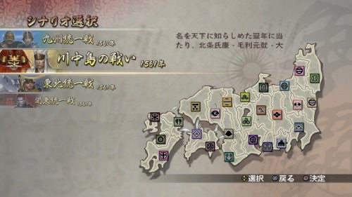 Image 6 for Sengoku Musou 2 with Moushouden & Empires HD Version