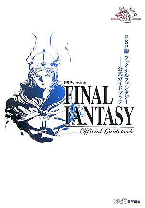Image 1 for Final Fantasy Official Guide Book Psp Version
