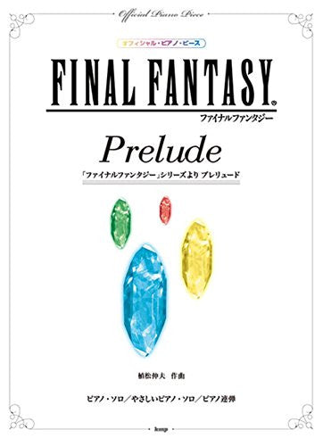Image 1 for Final Fantasy Prelude Piano Score