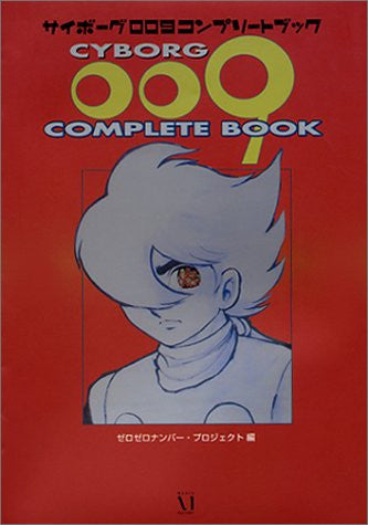 Image 1 for Cyborg 009 Complete Book