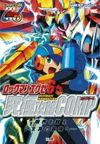 Image for Mega Man Battle Network 6 Strategy Guide Book Comp (Wonder Life Special) / Gba