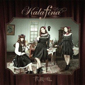 Image 1 for Kimi no Gin no Niwa / Kalafina [Limited Edition]