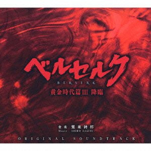 Image 1 for BERSERK OUGON JIDAI HEN III: KOURIN ORIGINAL SOUNDTRACK