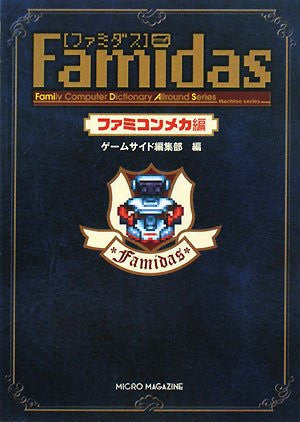 Image 1 for Famidas Nes Mechanical Edition Knowledge Fan Book