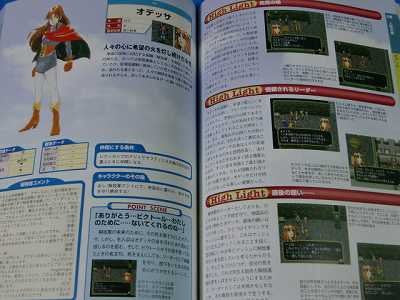 Image 6 for Suikoden 108 Star Character Guide Book / Ps2
