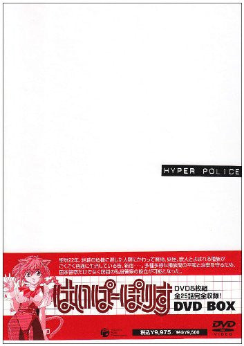 Image 2 for Hyper Police DVD-Box