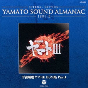 "Image 1 for YAMATO SOUND ALMANAC 1981-II ""Space Battleship Yamato III BGM Collection PART1"""