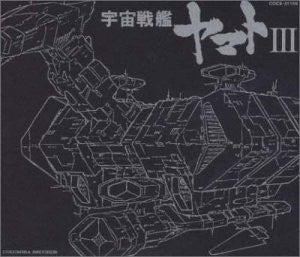 Image 1 for SPACE BATTLE SHIP YAMATO ETERNAL EDITION File No.7
