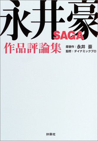 Image 1 for Go Nagai Saga Examination Book