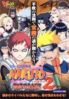 Image 1 for Naruto: Clash Of Ninja 2 Tommy Official Strategy Guide Book / Gc