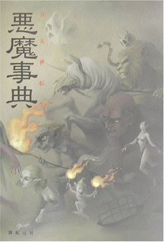 Image for Shin Megami Tensei Devil Encyclopedia Book / Ps2