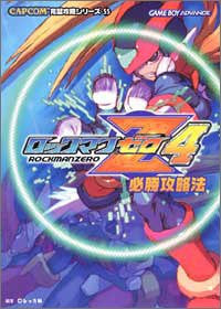 Image 1 for Megaman Zero 4 Hisshou Strategy Guide Book / Gba