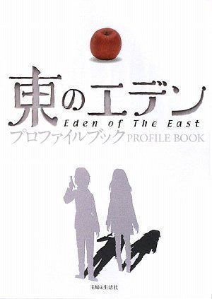 Image 1 for Eden Of The East Profile Book