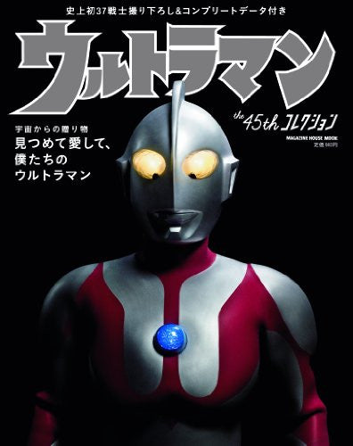 Image 1 for Ultraman The 45th Collection
