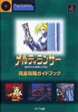 Image 1 for Melty Lancer Ginga Shoujo Keisatsu 2086 Complete Strategy Guide Book / Ps