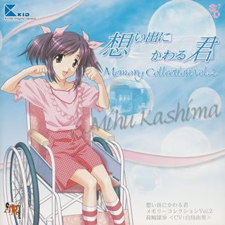 Image 1 for Omoide ni Kawaru Kimi Memory Collection Vol. 2 Mihu Kashima