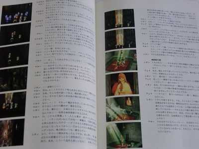 Image 6 for Xenogears Memorial Album Illustration Art Book / Ps