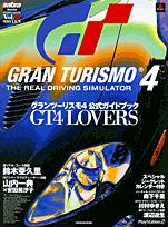 Image for Gt4 Lovers   Gran Turismo 4 Formal Guidebook