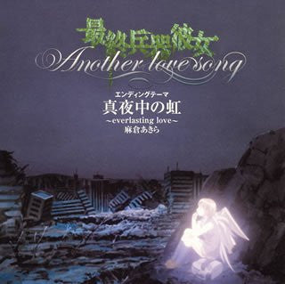 Image 1 for Mayonaka no Niji ~everlasting love~ / Akira Asakura