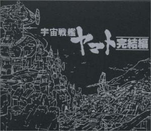 Image 1 for SPACE BATTLE SHIP YAMATO ETERNAL EDITION File No.8 & 9