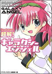 Image 1 for Galaxy Angel : Choukai Galxy Angel Super Guide Book