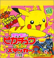 Image 1 for Pokemon Pikachu Daisuki Sticker Collection Book