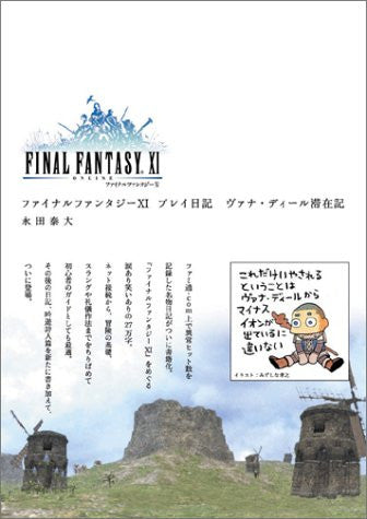 Final Fantasy Xi Play Diary Vana'diel Trip Report / Online