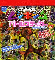 Image 1 for Mushiking: King Of The Beetles 2006 First Sticker Book