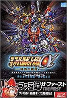 3rd Super Robot Wars Alpha: To The End Of The Galaxy Player's Bible Book / Ps2