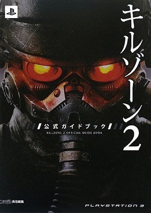 Image for Killzone 2 Official Guide Book / Ps3