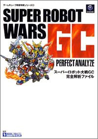 Image 1 for Super Robot Wars Gc Perfect Analytics File Book/ Gc