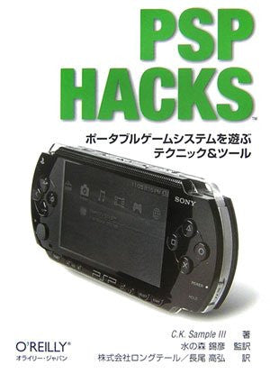 Image 1 for Psp Hacks   Portable Game System Wo Asobu Tekunikku & Tool