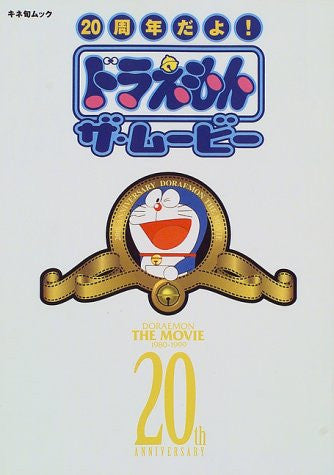 Image 1 for Doraemon The Movie 20th Anniversary Illustration Art Book
