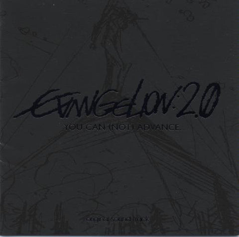Image for EVANGELION:2.0 YOU CAN (NOT) ADVANCE. original sound track [Limited Edition]