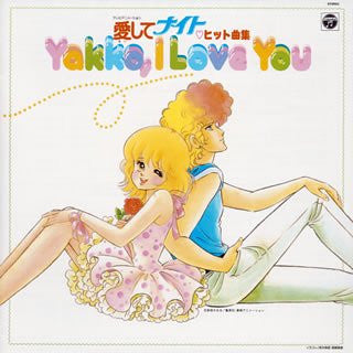 Image for Aishite Knight Hit Song Collection ~Yakko, I Love You~