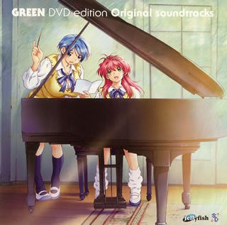 Image 1 for GREEN DVD edition Original soundtracks