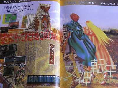 Image 3 for Megami Tensei Junenshi Official 10th Yearbook / Ps, Ss, Windows, Sfc, Gb, Psp, Fc