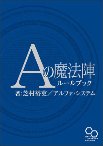 A No Mahoujin Rule Book (Login Table Talk Rpg Series)