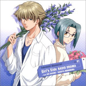 Image 1 for Tokimeki Memorial Girl's Side Radio Drama Vol.1 feat. Kei Hazuki & Sakuya Morimura