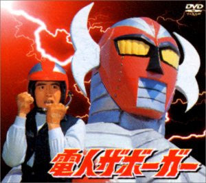 Image for Denjin Zaboga DVD Box