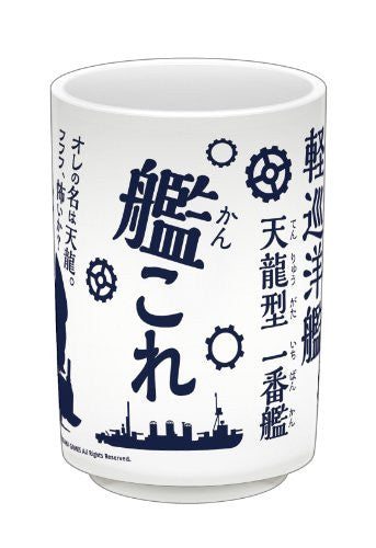 Image 2 for Kantai Collection ~Kan Colle~ - Tenryuu - Tea Cup (Gift)
