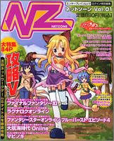 Image for Nz Net Zone Vol.01 Japanese Online Game Magazine