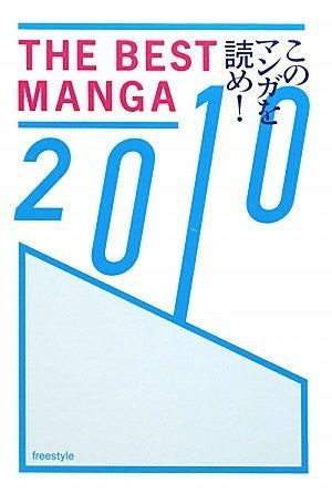Image for The Best Manga 2010 Collection Book