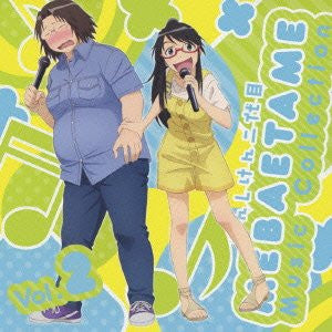 Image 1 for Genshiken Nidaime MEBAETAME Music Collection vol.2