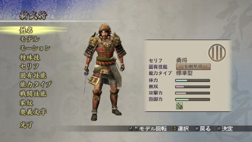Image 7 for Sengoku Musou 2 with Moushouden & Empires HD Version