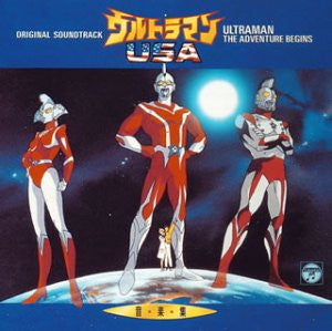 Image for ULTRAMAN USA music collection ULTRAMAN: THE ADVENTURE BEGINS